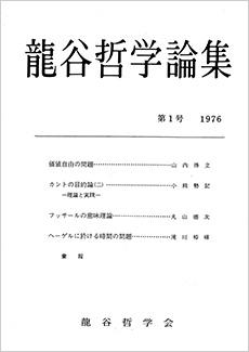 『龍谷哲学論集』