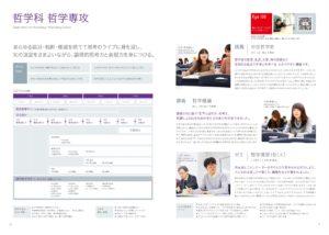龍谷大学文学部パンフレット2020(哲学科哲学専攻)
